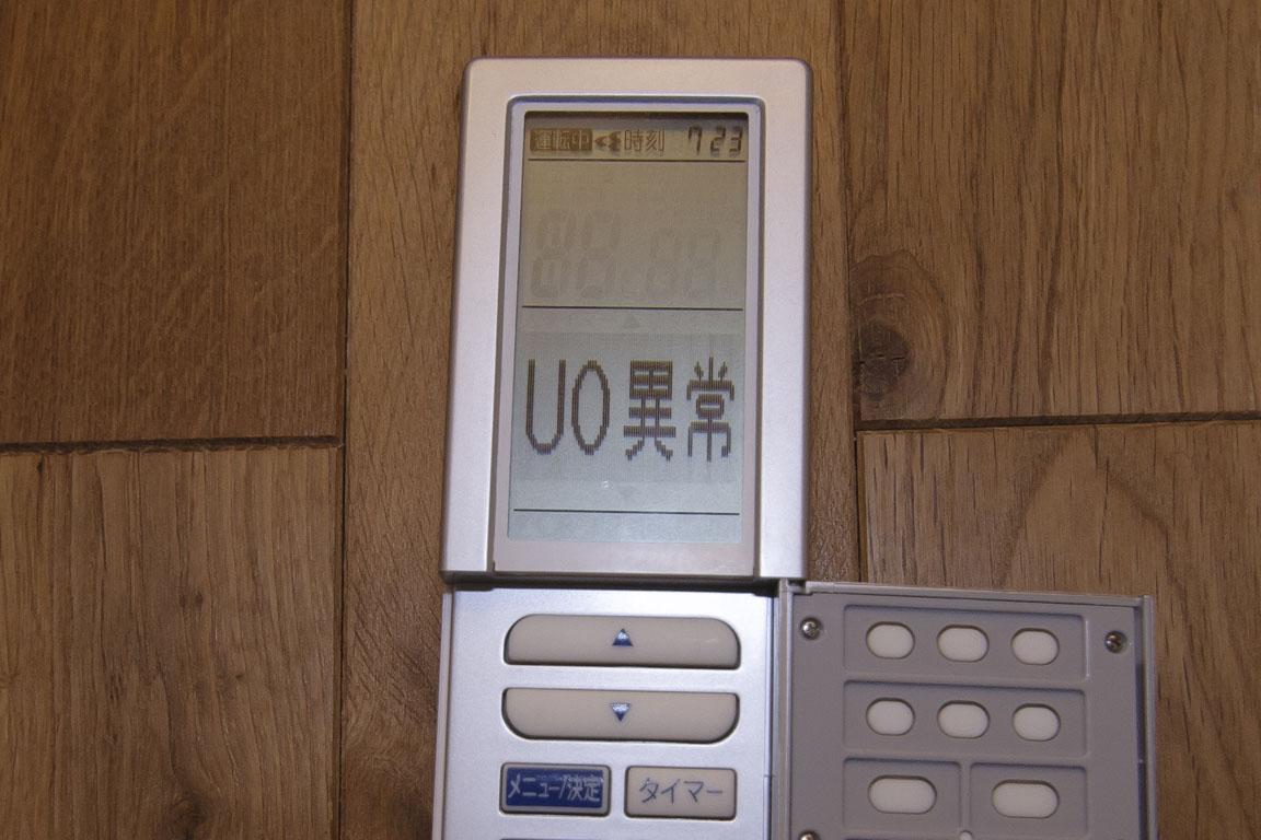 ダイキン エアコン エラー コード u0 ダイキン エアコンでエラーu0とF3の修理に来てもらったの結果