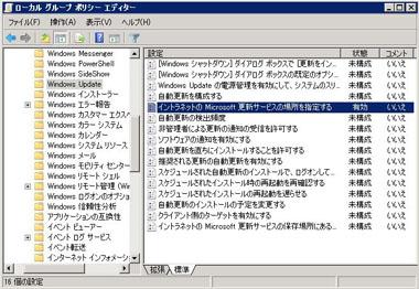 Windows Updateのエラー(コード:80244022)